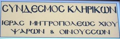 Ανοιχτή επιστολή Συνδέσμου Κληρικών Χίου προς υποψηφίους και κόμματα.